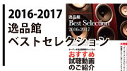 2016-2017BestSelection
