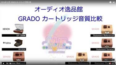 GRADO 試聴動画