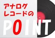 「アナログレコード」編