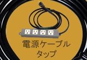 オーディオセッティング技(電源ケーブル・タップ)