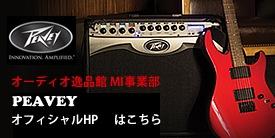 peavey.jp