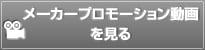 メーカープロモーション動画