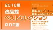 2016BestSelection
