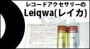 Leiqwaカテゴリバナー