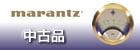 marantz中古品へのリンク