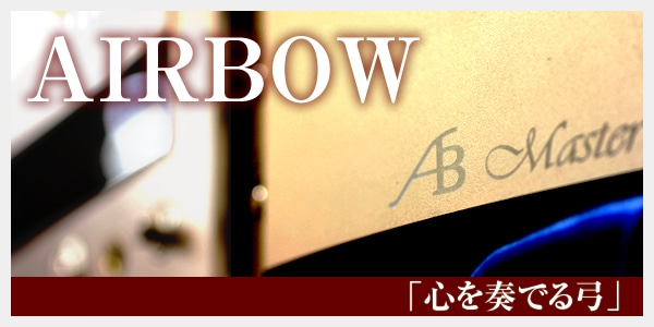 AIRBOWバナー