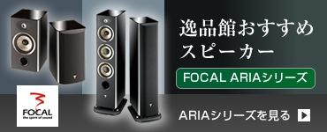 Focal Ariaシリーズ