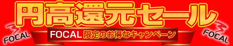 Focal円高還元セールバナー
