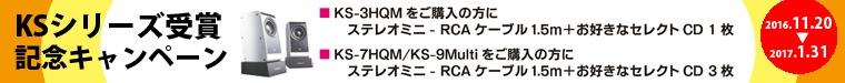 クリプトンスピーカー KSシリーズ受賞記念キャンペーン