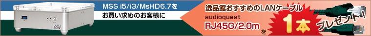 mss-RJ45Gプレゼントキャンペーン