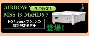 mss-i3 MsHD V6.7 HQplayerオプション品登場