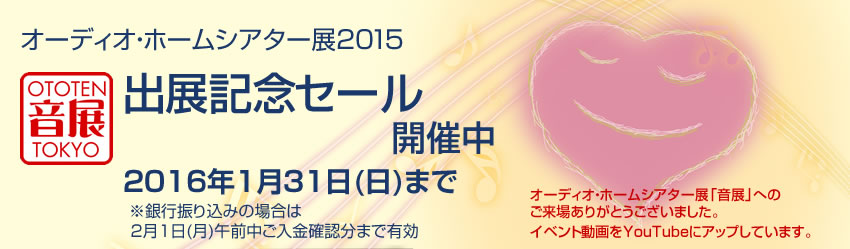 音展イベント感謝セール開催中(実施期間:10/16〜)