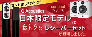 Q acousticsレシーバーセット