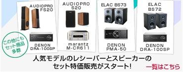 レシーバー・スピーカーセット特価販売