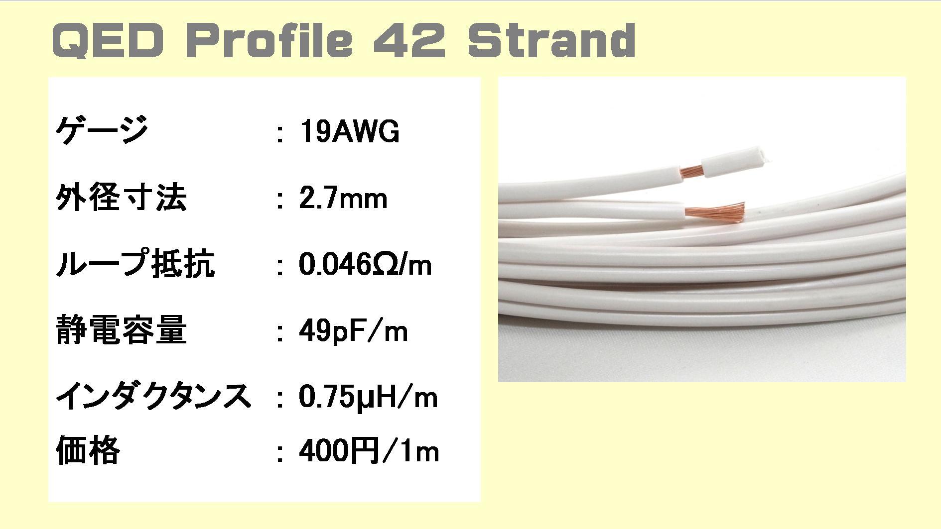 QED Profile42Strandの仕様表(スペック表)