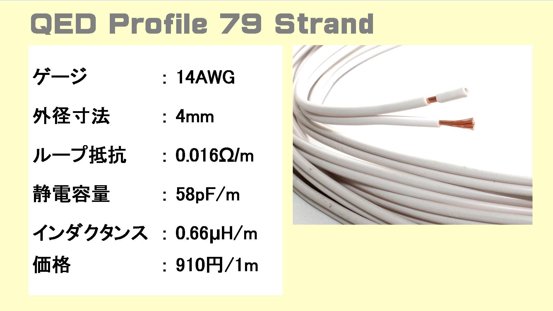 QED Profile79Strandの仕様表(スペック表)