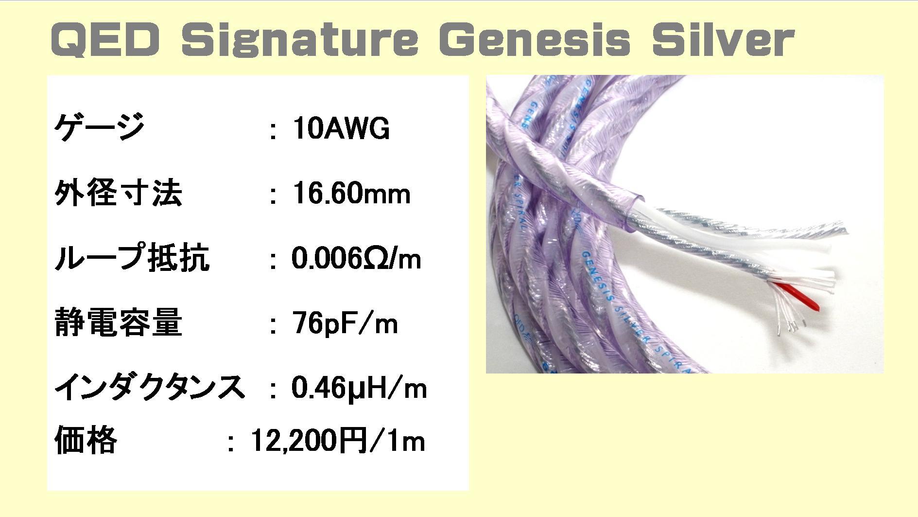 QED Genesis-Silverの仕様表(スペック表)