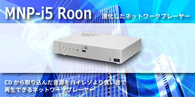 MNP-i5 Roon 発売中!