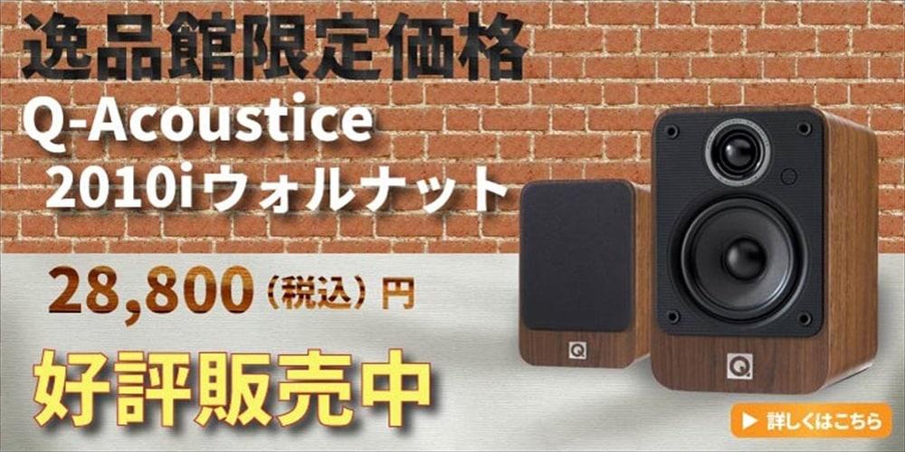 Q-acoustics 2010i 発売中!