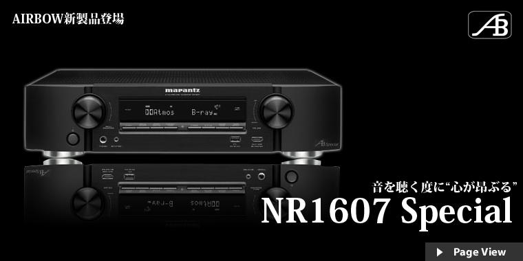 nr1607special発売予定
