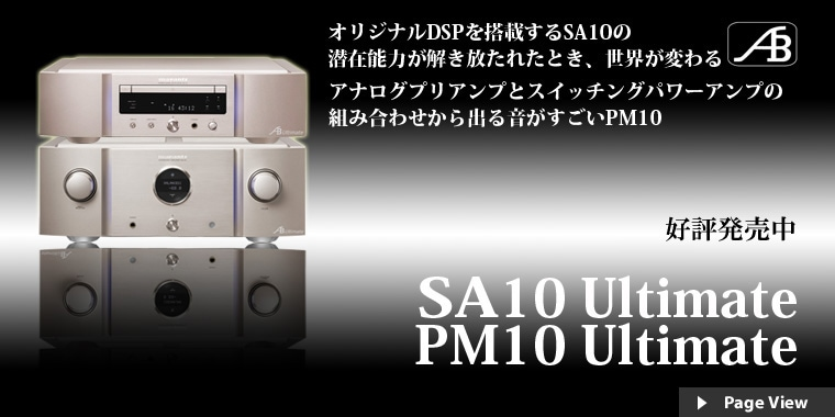 SA10 Ultimate PM10 Ultimate