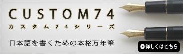 パイロットカスタム74シリーズ