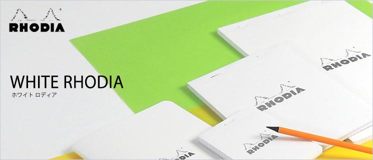 新ブランドカラー ホワイトロディアシリーズ