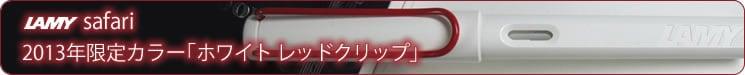 【ラミー】サファリ2013年限定カラー「ホワイト レッドクリップ」