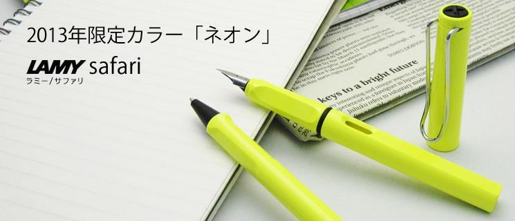 「サファリ」2013年限定スペシャルカラーは蛍光色!!