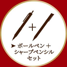ボールペン+シャープペンシルセット