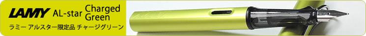 【ラミー】アルスター2016年限定カラー「チャージグリーン」