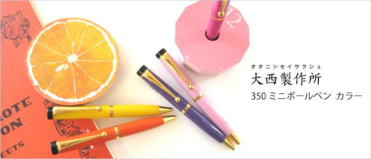 大西製作所 350ミニボールペン カラー