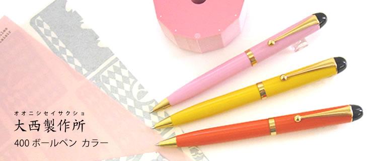 大西製作所 400ボールペン カラー