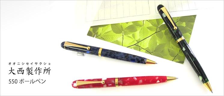 大西製作所 550ボールペン