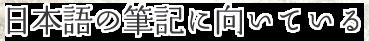 日本語の筆記に向いている