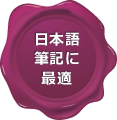 日本語筆記に最適