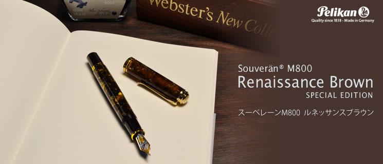 ペリカン特別生産品 スーベレーン M800 ルネッサンスブラウン
