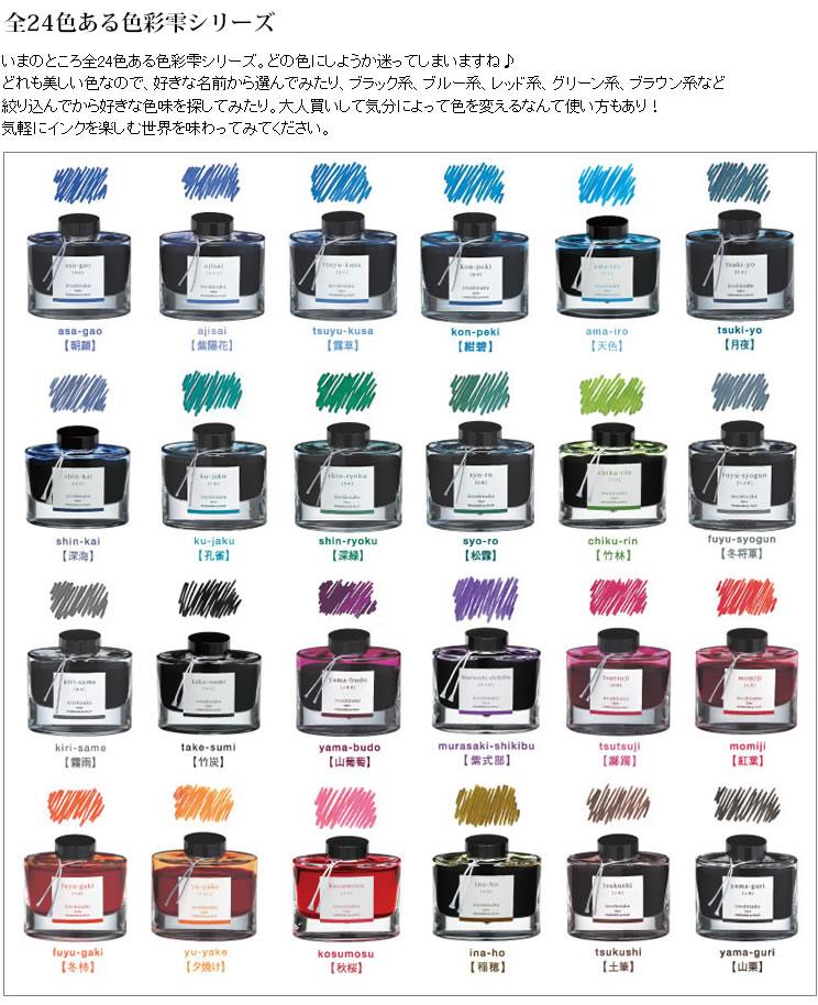 全24色ある色彩雫シリーズ