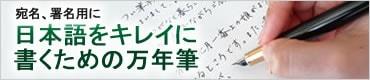 日本語をキレイに書くための万年筆