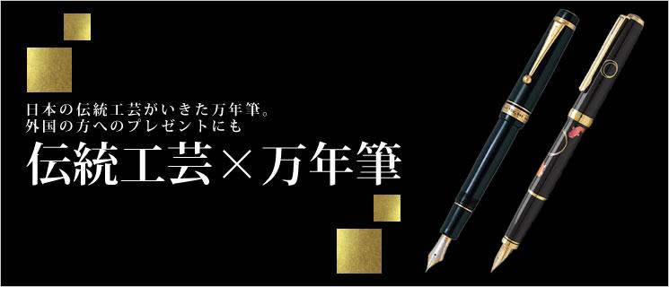 伝統工芸×万年筆