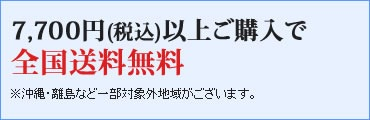 7,000円(税抜)以上ご購入で全国送料無料
