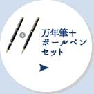万年筆+ボールペンセット