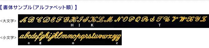 筆記体の書体サンプル(アルファベット順)
