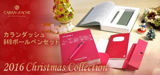 カランダッシュクリスマスコレクション2016