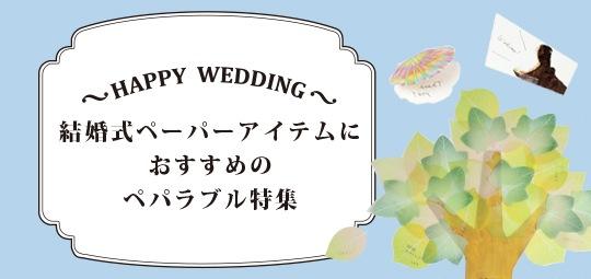 結婚式ペーパーアイテムにおすすめのペパラブル特集