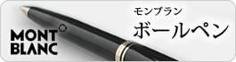モンブラン ボールペン