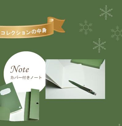 カバー付きノート
