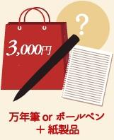 福袋3,000円