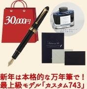 福袋30,000円