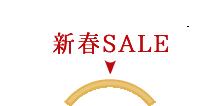 新春SALE